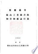 慶應義塾藤山工業圖書館和書和雜誌目録