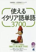 使えるイタリア語単語3700