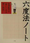 六度法ノート -- 富澤敏彦の「美しい字を書く技術」