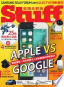 STUFF史塔夫科技 國際中文版 2017 3月號