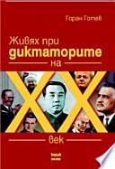 Живях при диктаторите на ХХ век