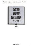 全集・叢書総目錄 91/98