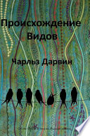 on the origin of species russian edition