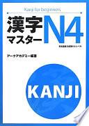 漢字マスターN4: 日本語能力試験N4レベル