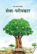 Right Understanding To Helping Others Benevolence Hindi