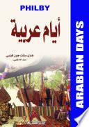 أيام عربية