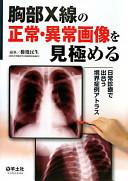 胸部X線の正常・異常画像を見極める