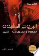 البروج المشيدة: القاعدة والطريق إلى ١١ سبتمبر