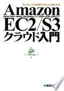 Amazon EC2(ツー)/S3(スリー)クラウド入門