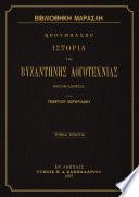 Ιστορία της Βυζαντινής λογοτεχνίας - Τόμος α΄