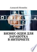 Бизнес-идеи для заработка в Интернете