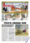 Российская Охотничья Газета 22-2015