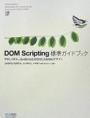 DOM Scripting hy  jun gaidobukku