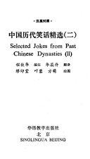 Zhongguo li dai xiao hua jing xuan