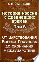 История России с древнейших времен. Том 8. От царствования Бориса Годунова до окончания междуцарствия