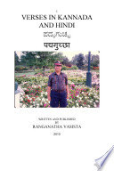 Poems in English Kannada and Hindi