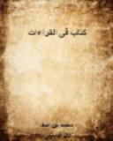 كتاب فى القراءات