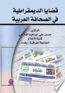قضايا الديمقراطية في الصحافة العربية