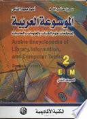 الموسوعة العربية المجلد الثاني