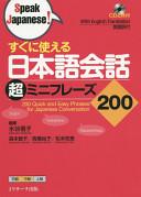 すぐに使える日本語会話超ミニフレーズ200: