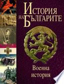История на българите в осем тома