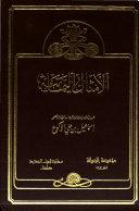 al-Amthāl al-Yamānīyah
