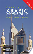 Colloquial Arabic of the Gulf (eBook And MP3 Pack)