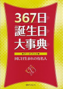 367日誕生日大事典