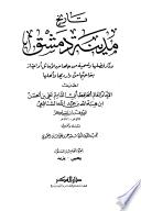 تاريخ مدينة دمشق - ج 65 : يحي بن معين - يزيد