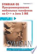 Symbian Os C Java 2 Me