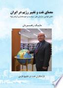 معمای نفت و تغییر رژیم در ایران: Riddle of petroleum and the Regime change of Iran
