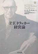 P.F.ドラッカー経営論