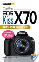 今すぐ使えるかんたんmini Canon EOS Kiss X70 基本&応用 撮影ガイド