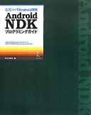 Android NDKプログラミングガイド