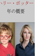 Harry Potter an Overview (Japanese)