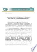 CSD Brief No 14: Правосъдие и правоприлагане по границите на България след присъединяването към ЕС