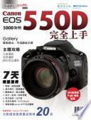 Canon EOS 550D七天完全上手