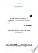 JT T 1094 2016  Translated English of Chinese Standard  JT T1094 2016  JTT 1094 2016  JTT1094 2016