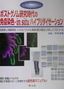 ポストゲノム研究時代の免疫染色・in situ ハイブリダイゼーション