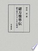洪庵・適塾の研究