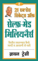 21 Sucess Secrets Of Self Made Millionaires Hindi Edition