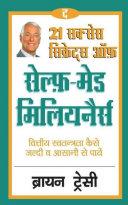 21 Sucess Secrets of Self Made Millionaires  Hindi edition