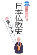 島田裕巳の日本仏教史裏のウラ