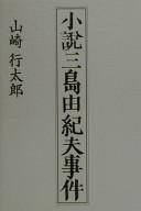 小説三島由紀夫事件