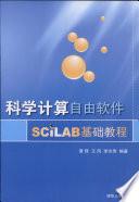 科学计算自由软件SCILAB基础教程
