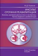 Инсульт. Срочная реабилитация. Клиника, критерии диагностики и экспертизы. Тактика ведения и реабилитация