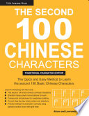 Second 100 Chinese Characters: Traditional Character Edition