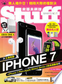 STUFF史塔夫科技 國際中文版 2016 10月號