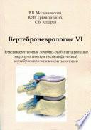 Вертеброневрология VI. Немедикаментозные лечебно-реабилитационные мероприятия при неспецифической вертеброневрологической патологии