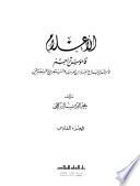 الأعلام - ج 6 : محمد بن أحمد - محمد بن القاسم